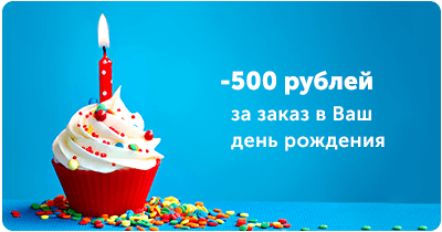 доставка еды спб акции день рождения